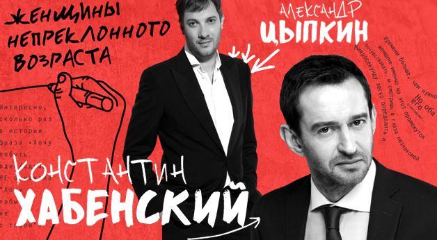 Женщины непреклонного возраста спектакль в москве купить билет коми театр сыктывкар афиша