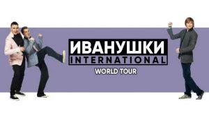 Иванушки International в Торонто