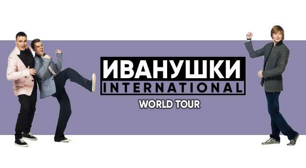 Группа «Иванушки International» в Нью-Йорке