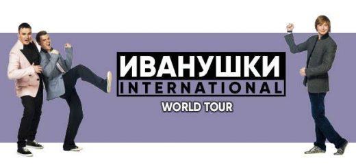 «Иванушки International» в Филадельфии