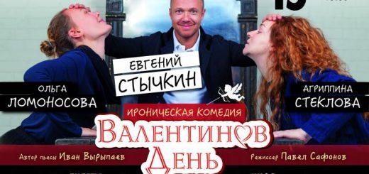 """Спектакль """"Валентинов день"""" в USA"""